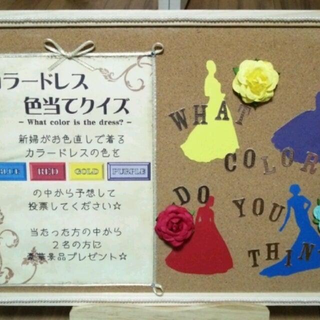 カラードレス色当てクイズ②|mitsuba\u0027s diary *H28.3月長男出産*H30.1月第2子出産予定