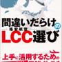LCC専用・成田空港…