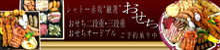 bana-osechi2014