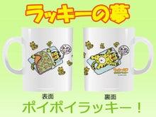 【マグカップ】ポイポイラッキー!「ラッキーの夢」