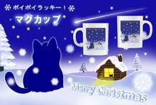 【マグカップ】ポイポイラッキー!「クリスマス」