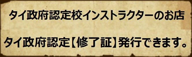 タイ政府認定校講師☆タイ政府認定【修了書】発行