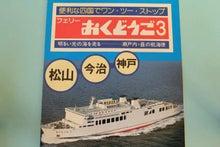 瀬戸内海の名船4~ほわいとさん...