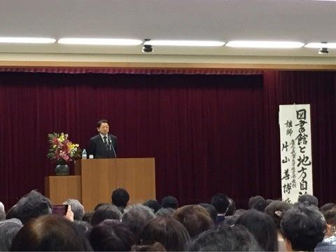 片山 善博さんの講演