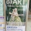 貝塚街中アートミュー…