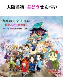 大阪の陣400年