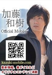 http://kazuki-mobile.com