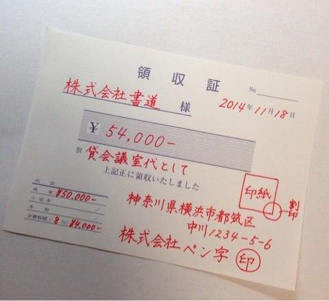 領収書のお手本・ペン字【東京・表参道の書道ペン字教室 ...