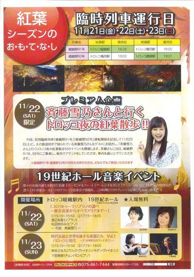 嵯峨野観光鉄道19世紀ホール音楽イベント