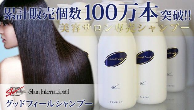 累計販売100万本以上!97%のリピート率!本当は教えたくないシャンプーNO1!!!髪質革命を貴方に「グッドフィールシャンプー」