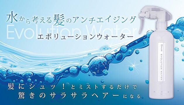 水から考える髪のアンチエイジング「Evolution Water」髪にシュッ!とするだけで驚きのサラサラヘアーに