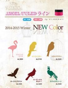 AMGEL2014-2015カラージェル新色