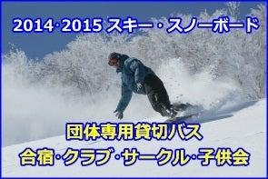 スキー・スノボ貸切バス