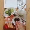 予約開始!!【ココナッツオイル使いこなし事典 】世界文化社の画像