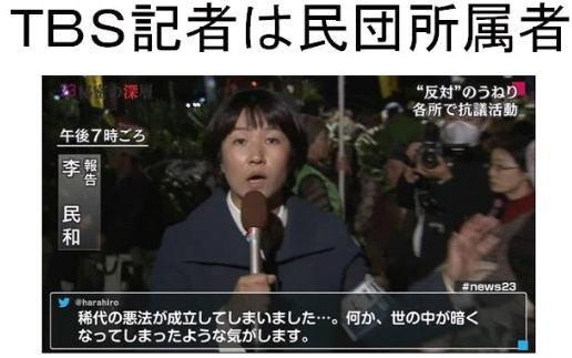 あべなでしこ民主党は在日韓国朝鮮人の傀儡政党です!スヒョン文書から学ぶ日本の危機と在日によるマスコミ支配