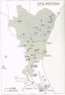地域情報紙11月20日号掲載『水戸藩の台所事情①』 | pyontaのブログ