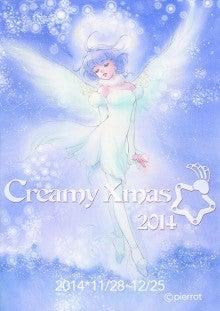 CreamyXmas2014