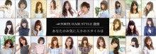 美容室FORTE スタイル投票企画 最旬モテ髪 Click Battle☆♪