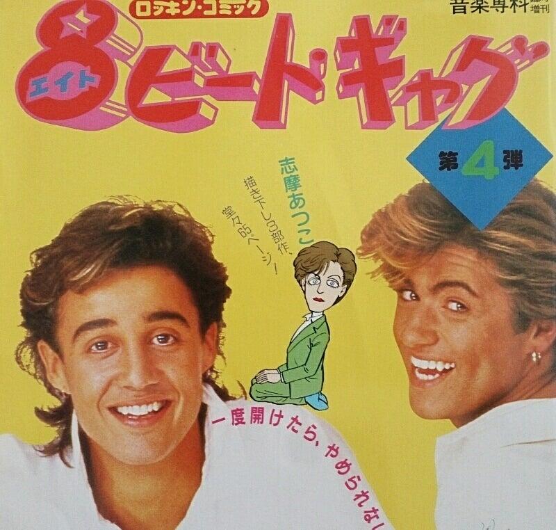 80年代 洋楽ギャグ漫画 訂正あり | ハヤポンのブログ