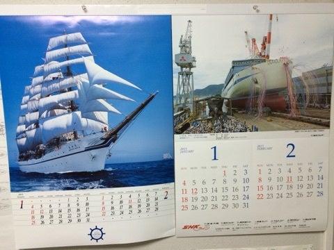 2015年カレンダー t s seiun maru cadet s log book