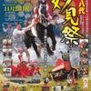 八代妙見祭開催!11月23日(日)の画像