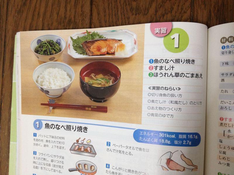 調理実習(和食)2014.10 | 家庭科授業レポート