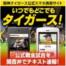 阪神タイガー ス公式スマホ携帯サイト