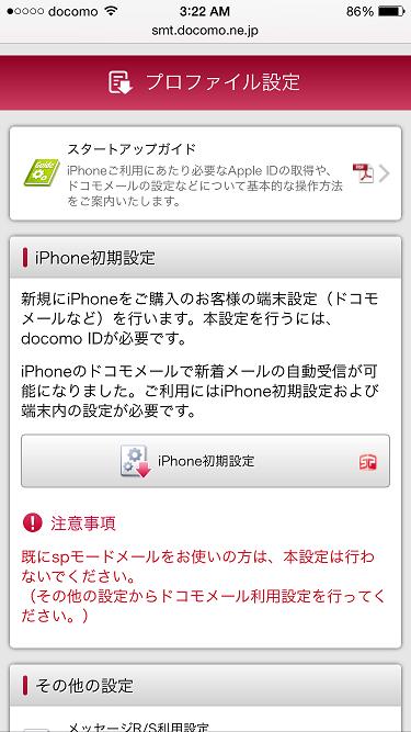 Pdp 失敗 した Iphone 認証 に しま