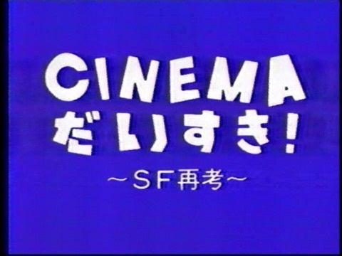 CINEMAだいすき!』の『ソイレント・グリーン』 | シュリぼんのブログ