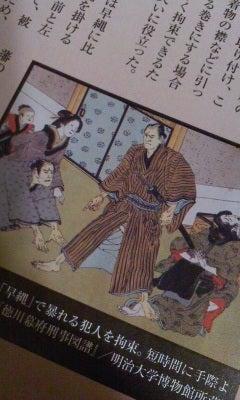 捕縄術の歴史と技(鬼平・13)