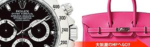 大阪屋 ブランド品安心ショッピング バッグ・財布・時計等がお買得!買取りから質屋お預かりもしております♪