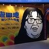 【明日まで!】顔面遊園地 ナンシー関 消しゴムの鬼   PARCO MUSEUMの画像