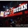 明日11/25オープン!filletbar HOUZAN ginza sukiyabashiへ♡の画像