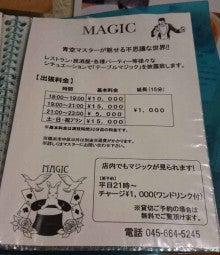 マジックについて