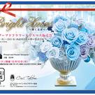 プリザーブドフラワークリスマス販売会/西武所沢店6階の記事より