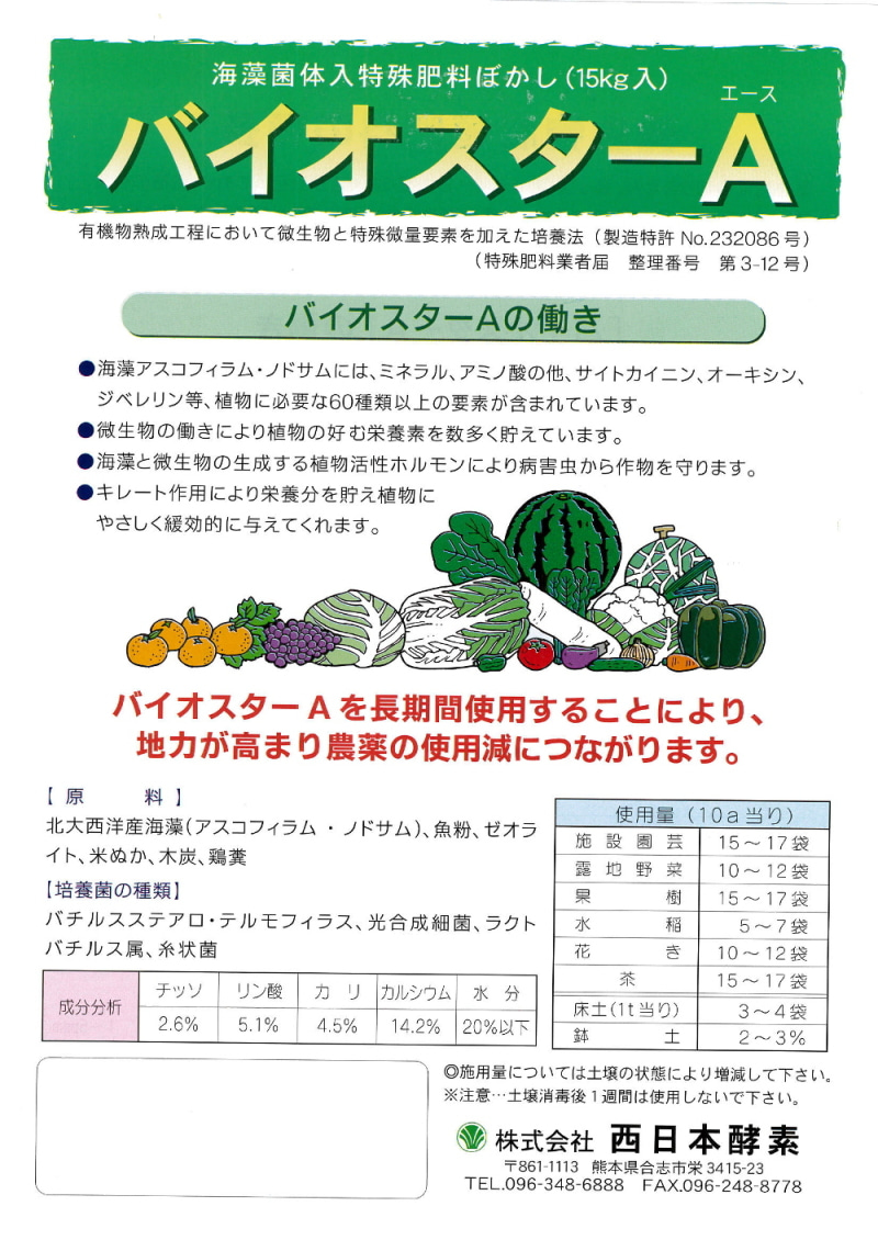 海藻&微生物入りぼかし肥料「バイオスターA」~地力増強に