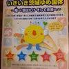 2019いきいき茨城ゆめ国体の画像