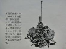 56(7)エンジン