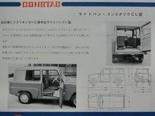 コンスタック(2)ライトバンCL型