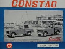 コンスタック表紙