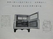ライトバン(2)荷室