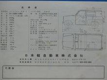 ライトバン(5)スペック&図面