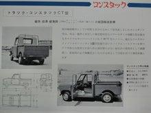 コンスタック(1)トラックCT型