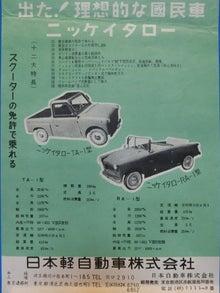 2台シラシ・ニッケイタロー