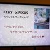 VERY×PIXUS スペシャルワークショップ 最終回へ行ってきました♡の画像