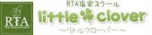 RTA指定スクール リトルクローバー 富山