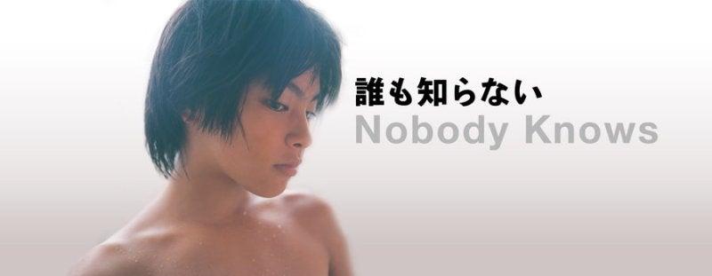 映画『誰も知らない』 | ♪心の赴...