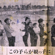 大潟村50周年