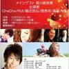 X'masEve☆eveLIVEのお知らせの画像