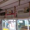 名古屋地下鉄 吊革ジャック !!の画像